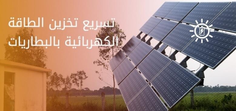 تركيب محطات الطاقة الشمسية في مصر 2020 شركة ساميت