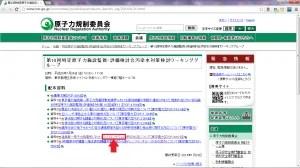 原子力規制委員会サイト上の姑息な工作