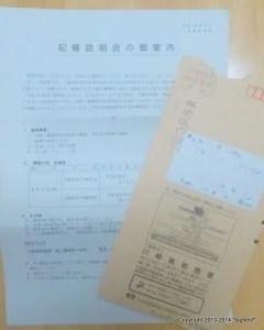 税務署からの青色申告など記帳説明会の案内