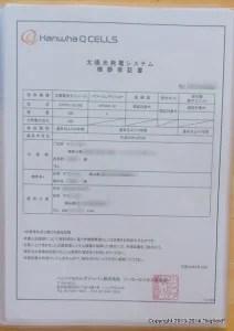 保証書(太陽光発電モジュール)