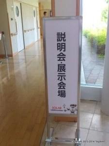 茂山組の太陽光発電セミナー