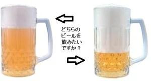 泡(無効電力)が少しのと泡だらけのビールとどちらを飲みたい?