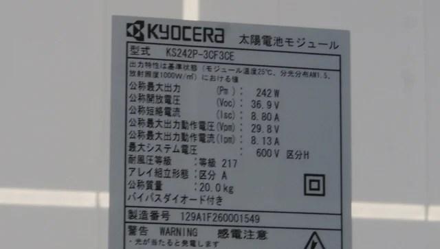 京セラの太陽光パネル