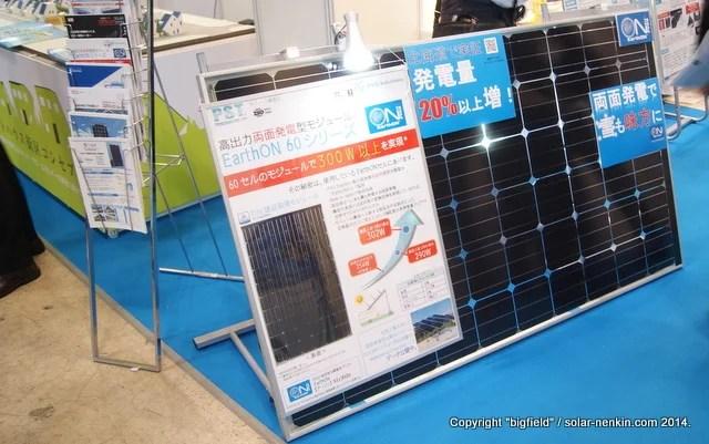 両面受光型太陽電池モジュール@CEATEC JAPAN 2014