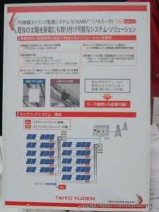 太陽誘電の遠隔監視システム「SOLMIV(ソルミーヴ)」の説明パネル@CEATEC JAPAN 2014
