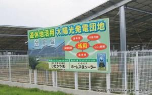 鳥取県湯梨浜町の湯梨浜太陽光発電団地