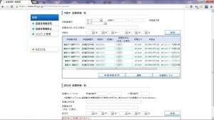 設備認定申請の画面(www.fit.go.jp)