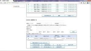 設備認定の管理画面(一件の設備認定が完了)