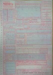 東京電力の電気使用申込書(三相=赤)