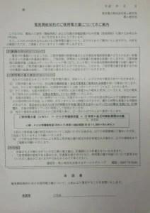 電気需給契約における使用電力量の算定式の承諾書