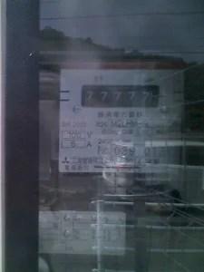 電力計の読み「77777」