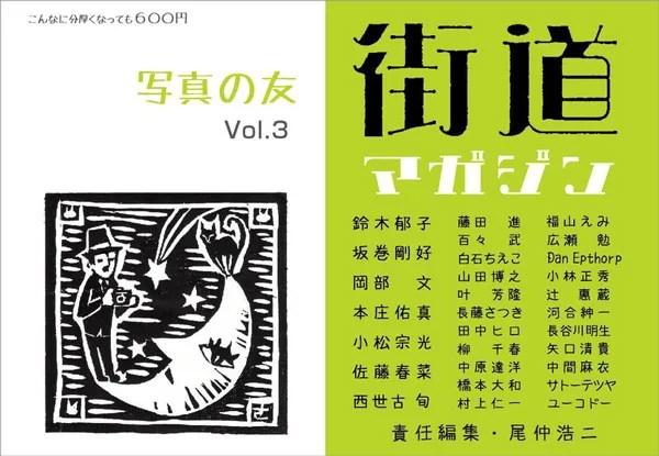街道マガジン vol3
