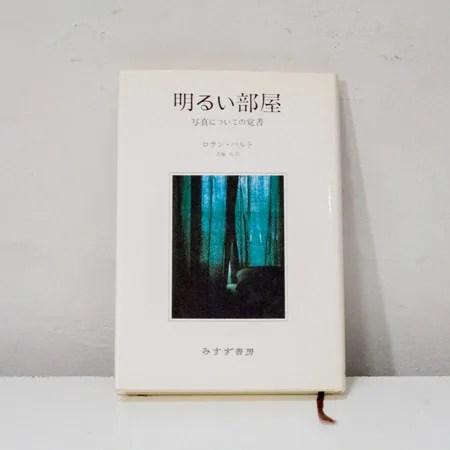 「セイリー育緒さんと読む、写真論『明るい部屋』編」