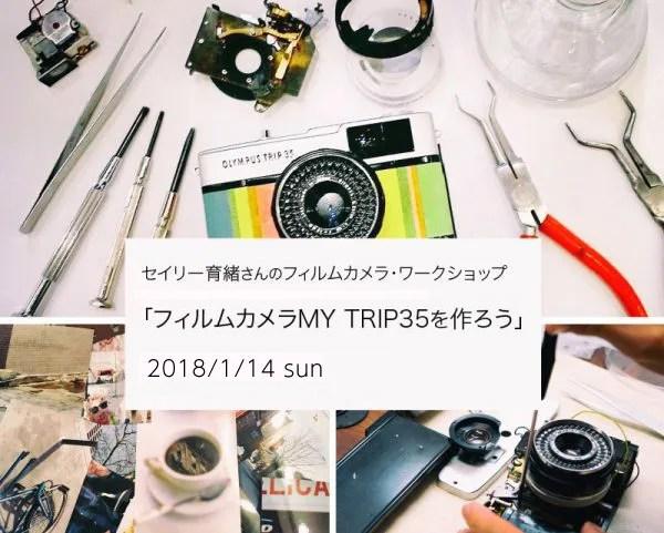 【1/14sun】セイリー育緒さんのフィルムカメラ・ワークショップ「MY TRIP35を作ろう」