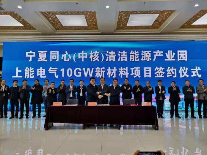 Sineng Electric To Expand Its State Of Art 10GW Manufacturing Base In Ningxia, China