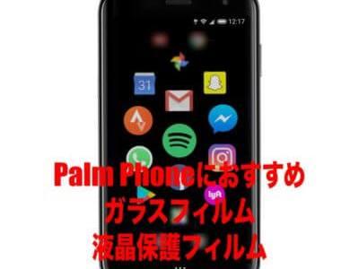 Palm Phoneにおすすめのガラスフィルム・液晶保護フィルムを厳選してみました!