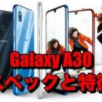 Galaxy A30のスペックと特徴とは?ミドルレンジモデルのGalaxyが登場!