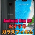 Android One S6におすすめのガラスフィルム5選!