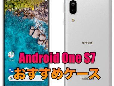 Android One S7おすすめケース!しっかり保護できるスマホケースまとめ