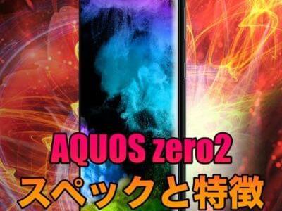 AQUOS zero2のスペックと特徴まとめ!ゲーマーにおすすめのハイエンドモデル!