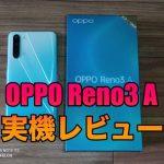 OPPO Reno3 Aの実機レビュー!高コスパで使いやすい!スペックダウンは気にならない