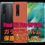OPPO Find X2 Pro OPG01におすすめのガラスフィルムと保護フィルムを厳選