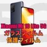 Xiaomi Mi 10 Lite 5Gに対応したガラスフィルムと保護フィルムを厳選!