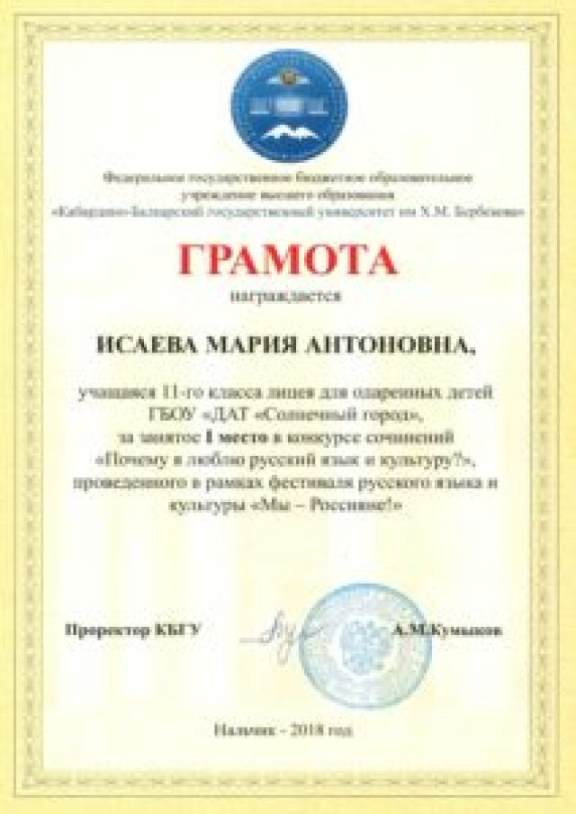 Исаева МарияАнтоновна