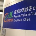 香港のe道(e-Channel)の登録をしてみた