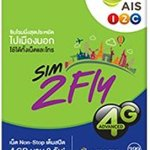 タイ AIS SIM2FLY Asia&Australia ④ 〜1GB、2Daysのプランを購入〜