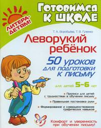 Books for Russian Language Class