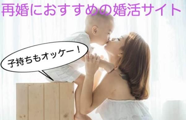 再婚におすすめの婚活サイト
