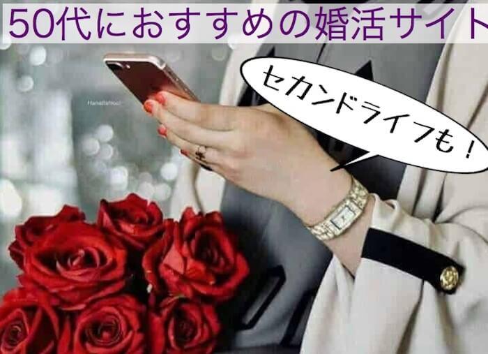 50代女性の婚活アプリを選ぶポイント3つ