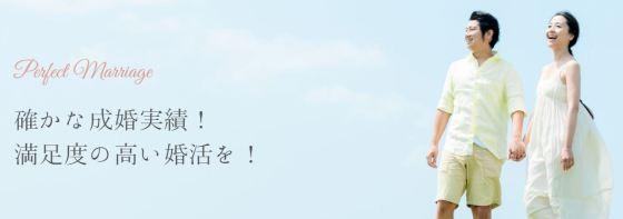 葵良縁センター千葉