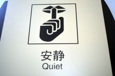 quiet-pictogram