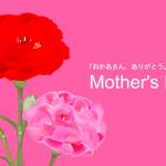 【母の日】2017年は5月14日が母の日!プレゼントは用意した?