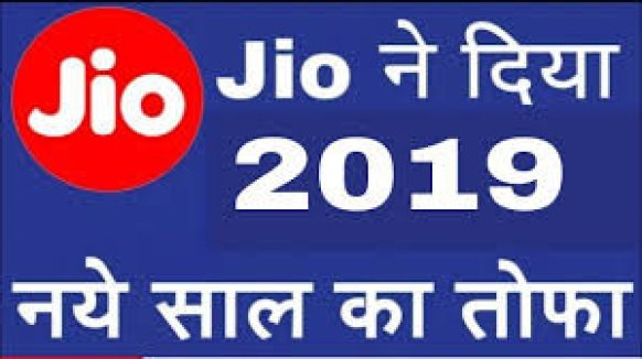 Jio new year offer 2019 Details