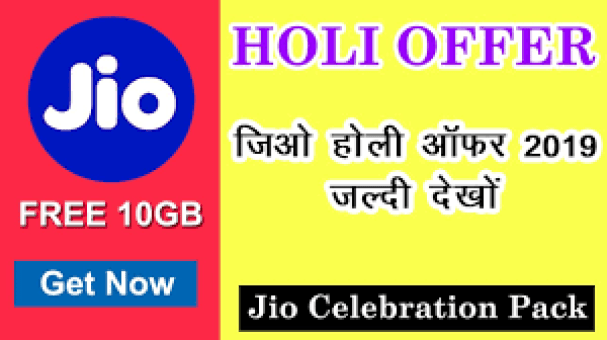 Jio Holi Offer 2019