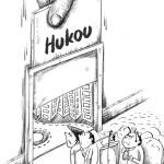 பகுதி 02 - ஹூகோவ்: சீனாவின் வசிப்பிடப் பதிவு முறை