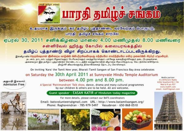 tamil_new_year_2011