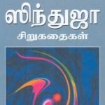 ஸிந்துஜா – முப்பது வருடங்களுக்குப் பிறகு