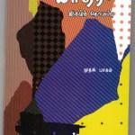 சி.சு.செல்லப்பா – தமிழகம் உணராத ஒரு வாமனாதார  நிகழ்வு - பகுதி 6