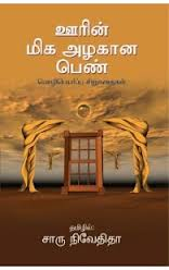 Oorin_Miga_Azahgaana_Pen_Translations_Char_nivedhitha_Tamil_Latin_american_Writers_Works_Authors_Fiction
