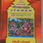 மஹாபாரதம் கும்பகோணப் பதிப்பு - முன்பதிவுத் திட்டம்