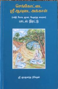 Senkottai_Sri_Aavudai_Akkaal_Njaanandha_Nikethan_Songs_Books_Tamil_Scripts_Read_Library_Cover_Page_Lady_Authors