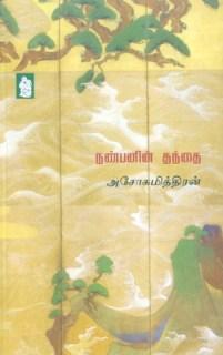 nanbanin_thanthai_ashokamitran
