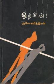Asoka_Mitran_Books_Novelotran