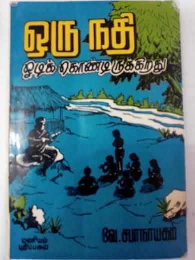 oru_Nadhi_Odi_Kondu_Irukkirathu_Ve_Sabanayagam_Novel_Fiction_Tamil_Lit_Books