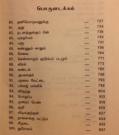 Asokamitran_3