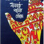 மஹா நதி - நீலகண்டப் பறவையைத் தேடி - வாசிப்பனுபவம்